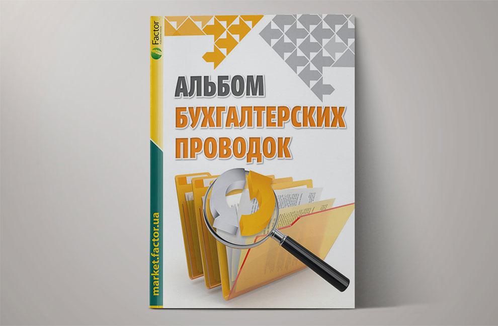 Интернет магазин книг по бухгалтерии список документов для подачи регистрации ооо