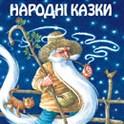 ukr_skazki