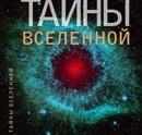 tainy_vsel_rus1