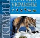 cover_prir_ukr_rus3