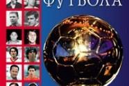 footballers_rus