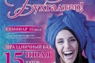 vivat_2011_plakat+2