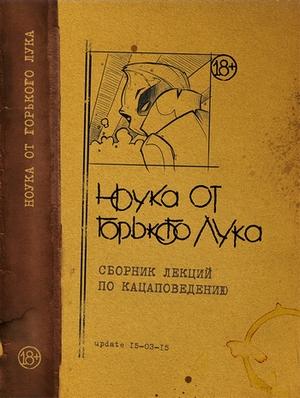 Ноука от Горького Лука