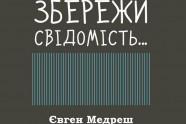 обложка  книги Збережи свідомість1