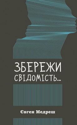 обложка  книги Збережи свідомість_2