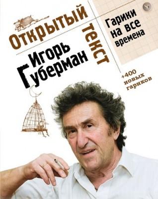 Губерман Открытая книга_site