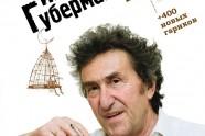 Губерман Открытая книга_small