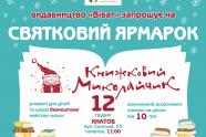 mykolajchik-800x600