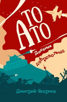 То_Ато_обложка-1
