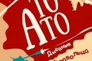 То_Ато_обложка-2
