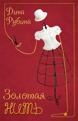 Золотая нить_обложка книги